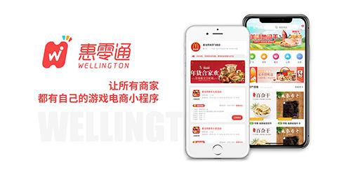 """聚焦""""游戏+社交+电商"""",惠零通探寻电商领域新风口"""