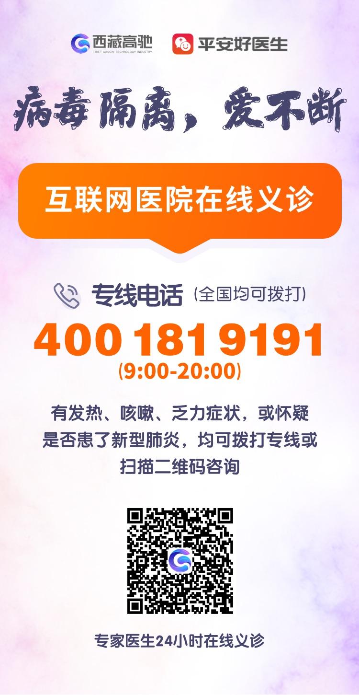 西藏高驰联合平安好医生开通线上抗疫义诊服务