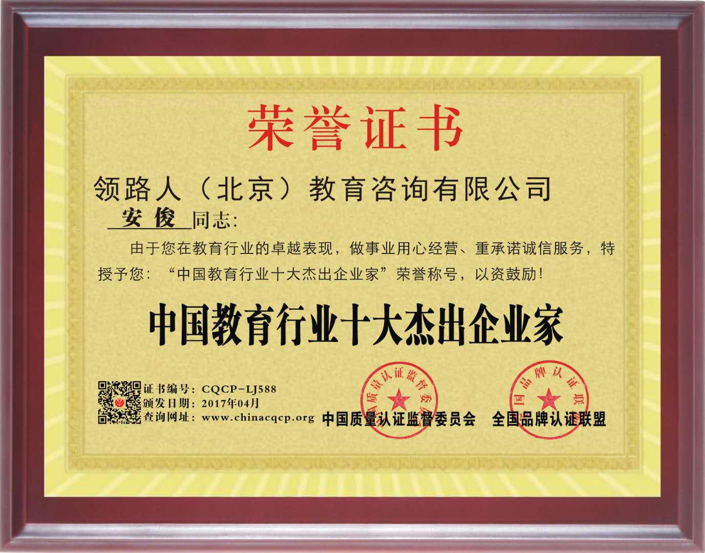 """领路人教育创始人安俊获评""""教育行业十大企业家"""""""