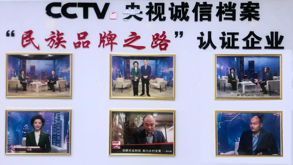 CCTV《信用中国》,黄文峰带您领略