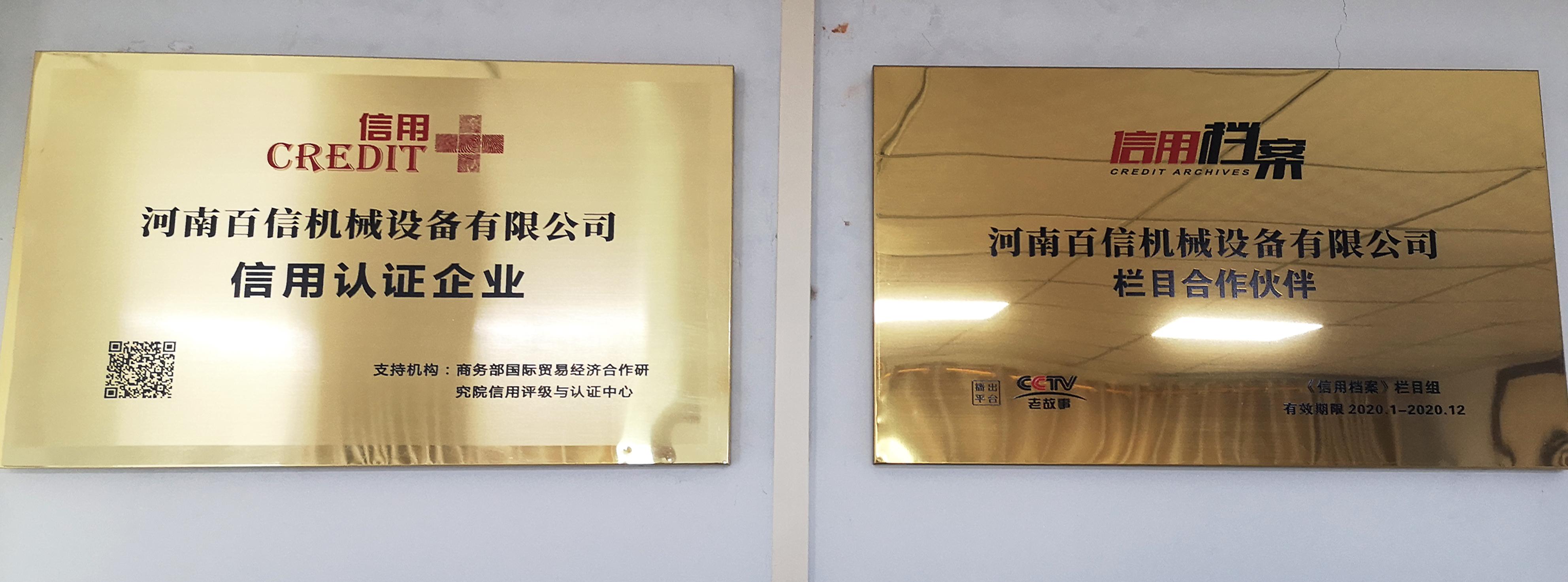 走进 CCTV《信用中国》,黄文峰带您领略