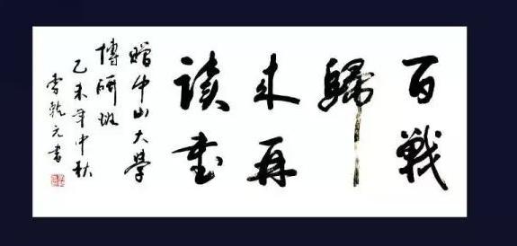 博研教育商学院:百战归来再读书