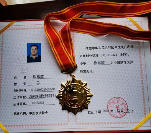 """访北京""""京城老妈菜""""创始人徐东政"""