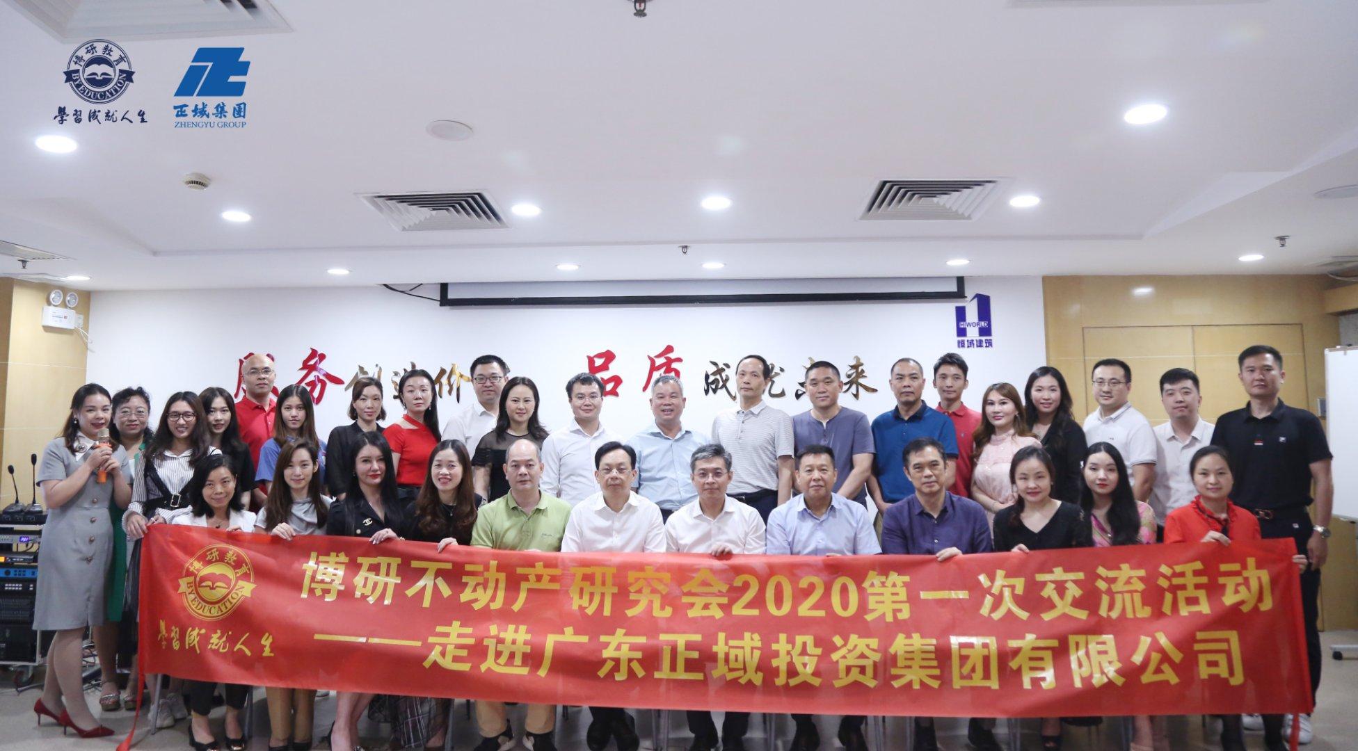 博研教育学员参访正域集团 大咖共话不动产行业未来发展