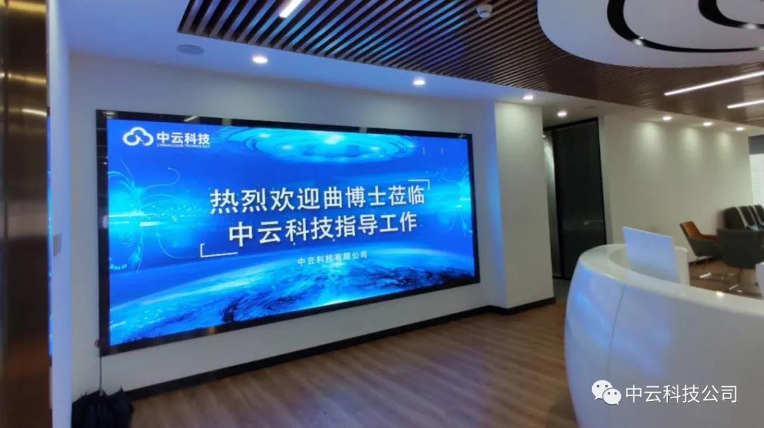 中国通信工业协会IPFS专委会邀请曲博士莅临中云科技开展调研工作