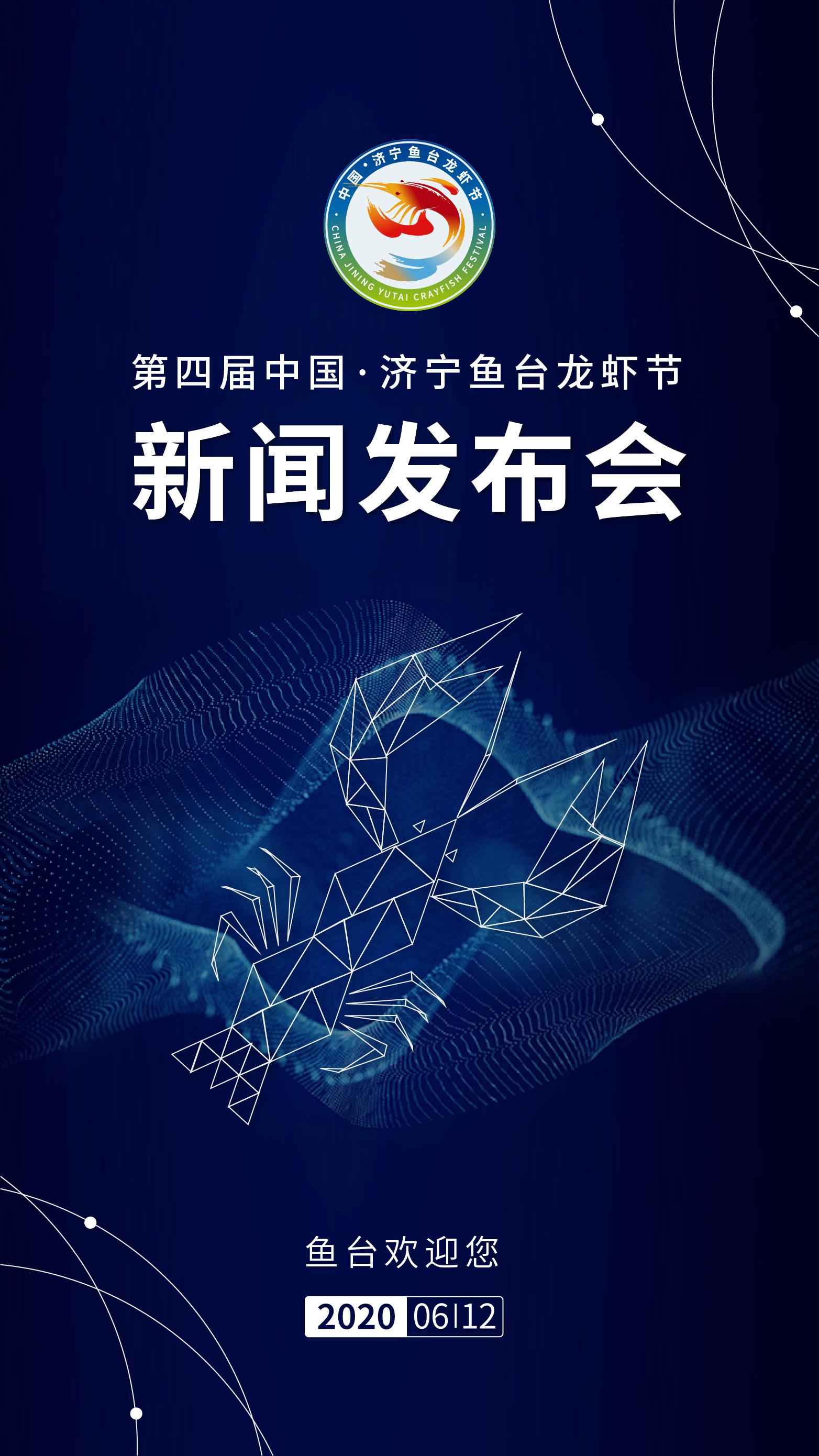 中国·济宁鱼台龙虾节新闻发布会