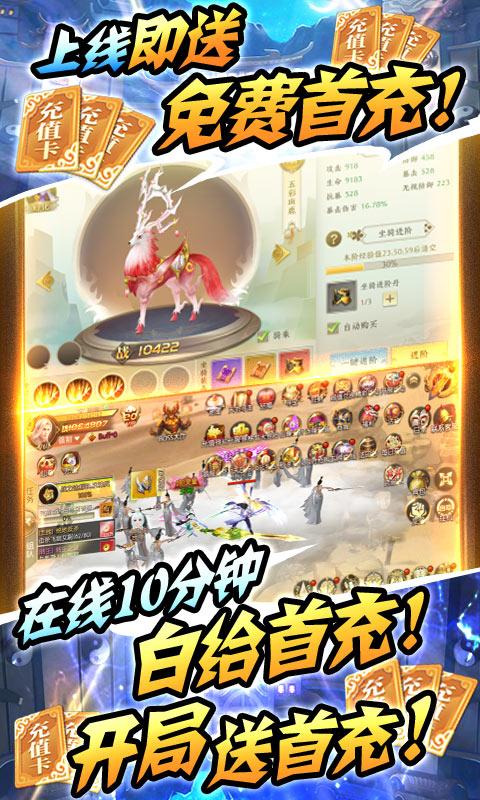 古剑仙域送无限充值上线送V8,充值比例1:500,3D高自由战斗