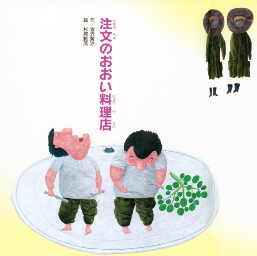 从DREAM SWITCH来了解日本文化