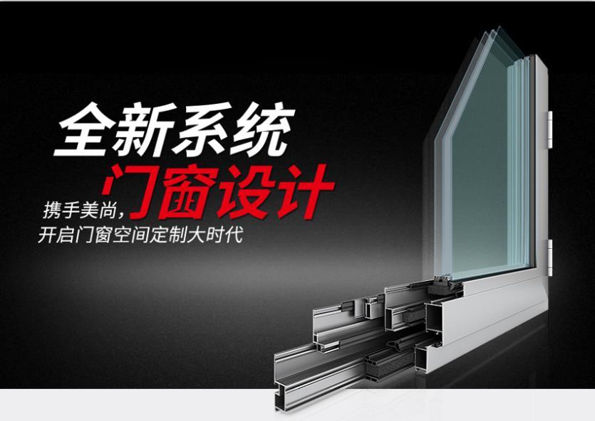全新系统门窗设计,美尚门窗为您打造家居艺术生活