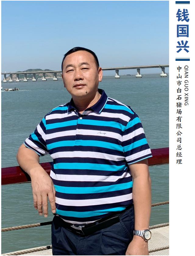 中山市白石猪场有限公司总经理钱国兴