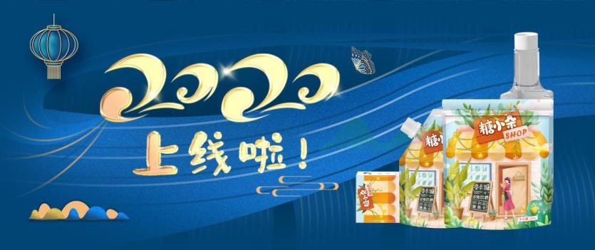"""崇尚健康乐轻生活——原料巨头牛塘首款零卡糖""""糖小朵""""星耀上市!"""