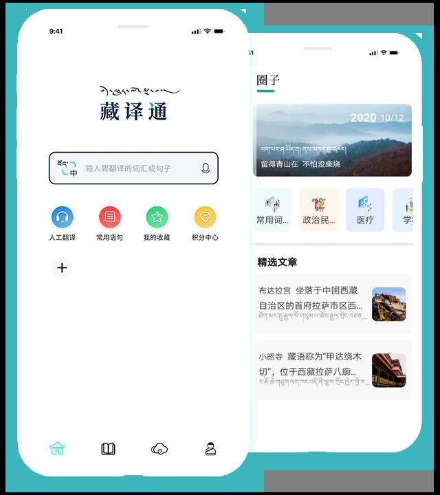 藏语翻译软件藏译通新版上架 分享集赞送好礼