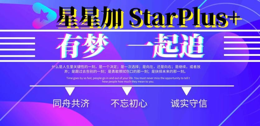 星星加StarPlus即将上线