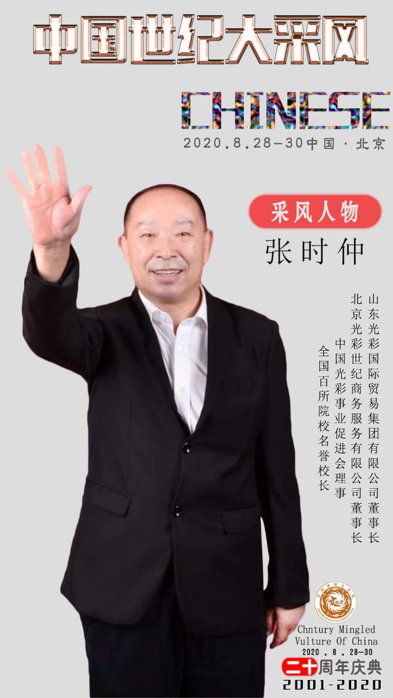 山东光彩国际贸易集团有限公司董事长张时仲